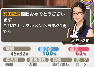 derbyroad-ankatuiiosi-meiwakiyaku-hatug1