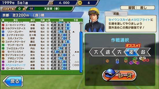 winingpoststarion-chutorial-haruten-batyuu