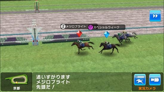 winingpoststarion-chutorial-haruten-race
