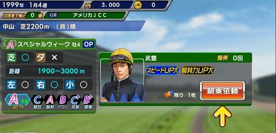 winingpoststarion-chutorial-uijin-yutakatake-irai