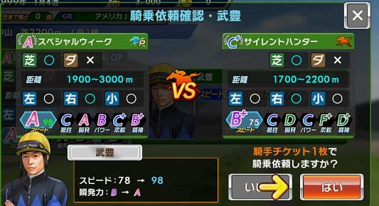 winingpoststarion-chutorial-uijin-yutakatake-up