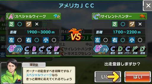 winingpoststarion-chutorial-uijin