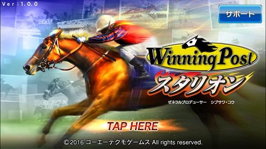 winingpoststarion-top