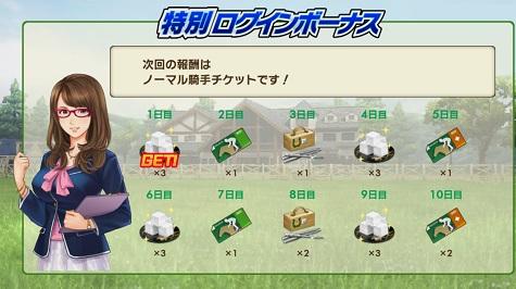 winingpoststarion-update-201610-tokubetubounas