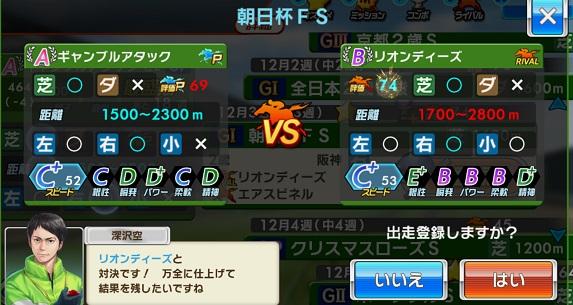 wininngpoststarion-suzukacarl-asahihai-racemae