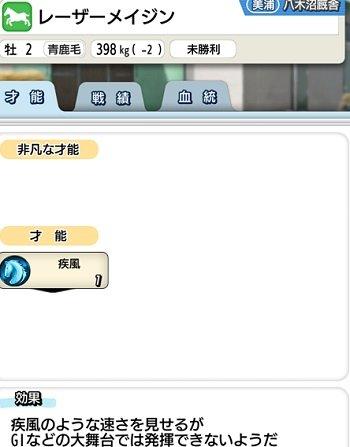 dabisutamastars-mokuhyouasahi-sainoukaika
