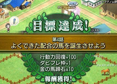 dabisutamasters-mokuhyou-yokudekitahaigou