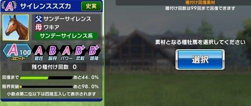 winingpoststarion-update201611-genkaitoppa-suzuka
